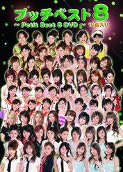 プッチベスト 8 DVD: