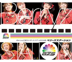 Berryz工房コンサートツアー2012春〜 ベリーズステーション 〜: