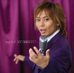 V3 〜青春カバー〜:初回生産限定盤(DVD付き)