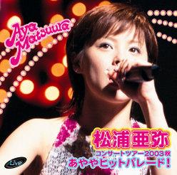 コンサートツアー2003秋 あややヒットパレード!: