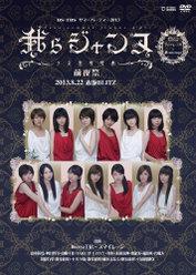 BS-TBSサマーパーティー2013我らジャンヌ〜少女聖戦歌劇〜前夜祭: