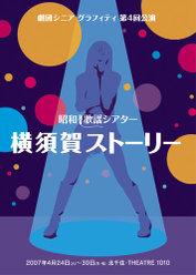 劇団シニアグラフィティ 昭和歌謡シアター「横須賀ストーリー」: