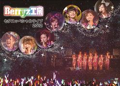 Berryz工房七夕スッペシャルライブ2012: