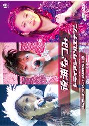 後浦なつみコンサートツアー★2005★ 春 トライアングルエナジー: