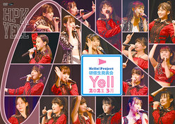 Hello! Project 研修生発表会 2021 3月 ~Yell~: