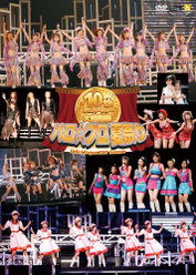 Hello! Project 2007 Summer 10th アニバーサリー大感謝祭~ハロ☆プロ夏祭り~:<Disc1>