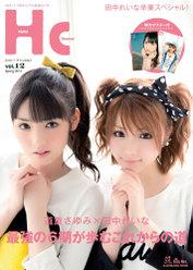 『ハロー!チャンネル Vol.12 〜田中れいな卒業スペシャル!〜(特大ポスター付)』: