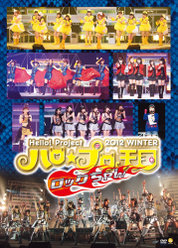 Hello! Project 2012 WINTER ハロ☆プロ天国〜ロックちゃん〜: