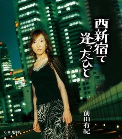 西新宿で逢ったひと: