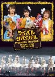 モーニング娘。コンサートツアー2010秋 〜ライバル サバイバル〜: