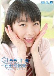 Greeting 〜石田亜佑美〜: