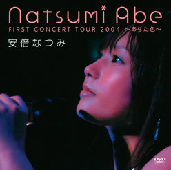安倍なつみファーストコンサートツアー2004 〜あなた色〜: