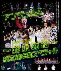 アンジュルム コンサート2020 〜起承転結〜 船木結卒業スペシャル: