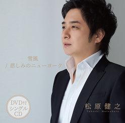 雪風/悲しみのニューヨーク(DVD付)