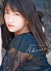 羽賀朱音(モーニング娘。'20)ファースト写真集『Akane』:羽賀朱音(モーニング娘。'20)ファースト写真集