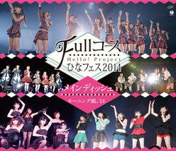 Hello! Project ひなフェス 2014 〜Full コース〜<メインディッシュはモーニング娘。'14です。>: