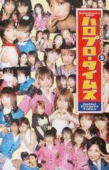 『Hello! Project 2004 みんな大好き、チュッ!5ハロプロ・タイムズ』: