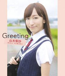 Greeting〜山木梨沙〜: