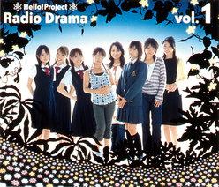 ハロー!プロジェクト ラジオドラマ vol.1:初回盤