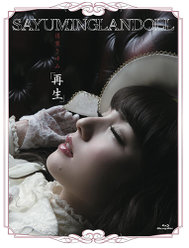 SAYUMINGLANDOLL~再生~:
