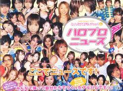 『Hello! Project 2004 みんな大好き、チュッ!6 ハロプロニュース』: