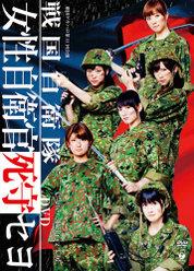 劇団ゲキハロ第11回公演 戦国自衛隊〜女性自衛官死守セヨ〜: