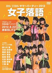 BS-TBS サマーパーティー2012「女子落語」: