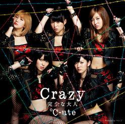 Crazy 完全な大人:【初回生産限定盤A】