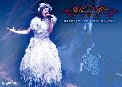 松浦亜弥コンサートツアー2006秋 『進化ノ季節・・・』