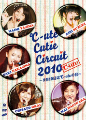℃-ute Cutie Circuit 2010〜9月10日は℃-uteの日〜: