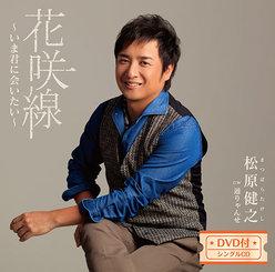花咲線 〜いま君に会いたい〜(DVD付)