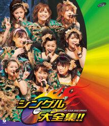 モーニング娘。コンサートツアー 2008 春〜 シングル大全集!! 〜: