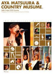 『松浦亜弥+カントリー娘。in Hello! Project 2005 夏の歌謡ショー ー'05セレクション!コレクション!ー』: