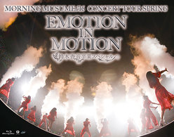 モーニング娘。'16コンサートツアー春〜EMOTION IN MOTION〜鈴木香音卒業スペシャル: