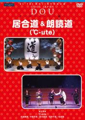 BS-TBS 開局15周年特別企画 クールジャパン 〜道〜 「居合道&朗読道(℃-ute)」: