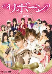 リボーン〜命のオーディション〜 DVD: