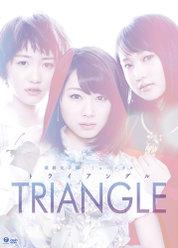 演劇女子部 ミュージカル「 TRIANGLE -トライアングル-」:<Disc1>α