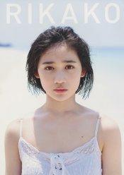 佐々木莉佳子ファースト写真集『RIKAKO』:佐々木莉佳子ファースト写真集