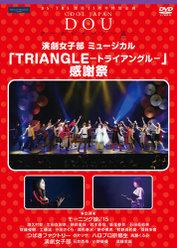 BS-TBS 開局15周年特別企画 クールジャパン 〜道〜 「演劇女子部ミュージカル 『TRIANGLE -トライアングル-』感謝祭」: