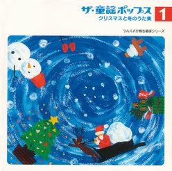 ザ・童謡ポップス①クリスマスと冬のうた集: