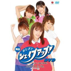 舞台「おじぎでシェイプアップ!」DVD: