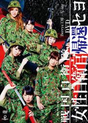 劇団ゲキハロ第11回公演 戦国自衛隊〜女性自衛官帰還セヨ〜: