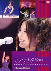 マノソナタ〜10回目のレッド・センセーション 真野恵里菜10thシングル発売記念イベント