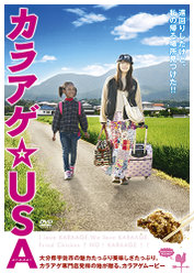 映画「カラアゲ☆USA 」