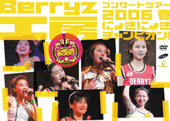 Berryz工房コンサートツアー2006春〜にょきにょきチャンピオン!〜: