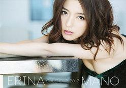 真野恵里菜 2017年 カレンダー