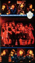 モーニング娘。Memory〜青春の光〜Tour199.4.18: