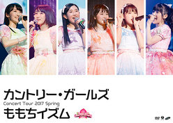 カントリー・ガールズ コンサートツアー2017春 〜ももちイズム〜: