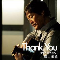 Thank You 〜愛すべき男たち〜: