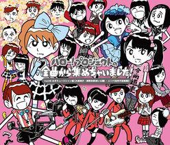 ハロー!プロジェクトの全曲から集めちゃいました! Vol.6 女子ミュージシャン編 [大森靖子・津野米咲(赤い公園) ・ユリナ(住所不定無職)]: